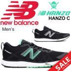ランニングシューズ メンズ/newbalance NB HANZO C M ニューバランス ハンゾー/男性 マラソン サブ4 ジョギング 陸上 2E スポーツシューズ 正規品/M1500