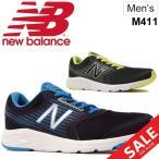 ランニングシューズ メンズ スニーカー ニューバランス Newbalance 411 男性 2E幅 靴 ジョギング フィットネス トレーニング ジム 運動/M411-M