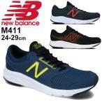 ランニングシューズ メンズ ニューバランス Newbalance M411/スポーツシューズ 男性用 2E幅 靴 ローカット ジョギング ウォーキング/M411-NB