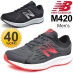 ランニングシューズ メンズ ニューバランス new balance ジョギング マラソン ジムトレーニング 男性 スニーカー スポーツ カジュアル 2E EE 運動靴 正規品/M420