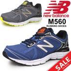 ニューバランス メンズ ランニングシューズ newbalance ジョギング マラソン 陸上 男性 スニーカー 2E 軽量 運動靴 正規品 くつ トレーニング ジム/M560