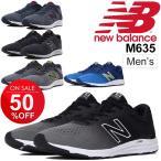 ランニングシューズ メンズ/ニューバランス newbalance ジョギング ジム トレーニング フィットネス 男性用 D幅 スニーカー ローカット/M635-