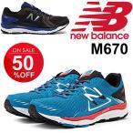 ニューバランス メンズ ランニングシューズ NEWBALANCE ジョギング マラソン トレーニング 紳士 男性用 安定性 クッション性 正規品 靴 運動靴/M670