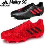 アディダス ラグビースパイク adidas マリシィ バックスプレイヤー 取替式 malieeSG AQ2049/AQ2050 ラグビーシューズ/AQ2050