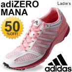 レディース  ランニングシューズ マラソン アディダス adidas /adizero アディゼロ マナ 7  /Mana-W