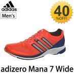 メンズ  ランニングシューズ アディダス マラソン adidas /adizero アディゼロ Mana 7 WIDE 幅広/S78387 MANA7WIDE