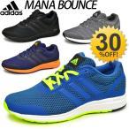 アディダス adidas メンズ ランニングシューズ マナバウンス 男性用 レース トレーニング マラソン サブ4 サブ5 陸上 Mana bounce AQ7859 B42431 B42432 B72978