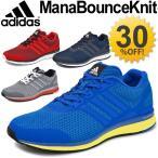ランニングシューズ アディダス adidas Mana BOUNCE knit メンズ マナバウンス マラソン サブ4 トレーニング スポーツ 男性 くつ BY3857 3858 3859 3860