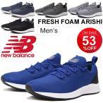 ランニングシューズ メンズ  Newbalance ニューバランス RUNNING FRESH FOAM ARISHI M / フィットネス トレーニング 男性用 D ジョギング ...