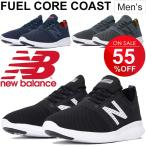 ランニングシューズ メンズ ニューバランス newbalance FUEL CORE COAST M/ジョギング ウォーキング フィットネス D幅 男性用 スニーカー/MCSTL