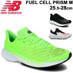 ランニングシューズ メンズ スニーカー/ニューバランス newbalance フューエルセル プリズム FUEL CELL PRISM M/男性 D幅 25.5-28cm 初心者 ジョギング /MFCPZ