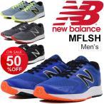 ランニングシューズ メンズ ニューバランス New Balance FLASH M ジョギング マラソン トレーニング 部活 D幅 男性 スニーカー カジュアル 正規品 靴/MFLSH