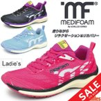 ショッピングラバーシューズ ランニングシューズ レディース アキレス メディフォーム MEDI FOAM ジョギング マラソン 陸上 女性 ACHILLES SORBO ソルボ 靴 スポーツシューズ/MFR1000-
