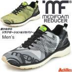 ショッピングスポーツ シューズ ランニングシューズ メンズ アキレス ソルボ メディフォーム REDUCER MF105 男性 マラソン ジョギング 陸上 ACHILLES SORBO MEDIFOAM スポーツシューズ/MFR1050