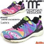 ショッピングラバーシューズ ランニングシューズ レディース アキレス ソルボ メディフォーム REDUCER MF105 女性 マラソン ジョギング 陸上 ACHILLES SORBO MEDIFOAM /MFR1050-