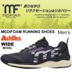 ショッピングラバーシューズ ランニングシューズ メンズ アキレス ソルボ メディフォーム LSD MF200 ワイドモデル ジョギング マラソン 男性 ACHILLES SORBO MEDIFOAM 靴/MFR2000