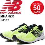 ランニングシューズ メンズ ニューバランス newbalance NB HANZO R M ハンゾー/レーシングモデル マラソン ジョギング 陸上 男性 2E /MHANZR