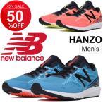 ショッピングスポーツ シューズ ランニングシューズ メンズ ニューバランス newbalance NB HANZO T M トレーニングモデル マラソン ジョギング 陸上 男性用 2E スポーツシューズ 練習 /MHANZT