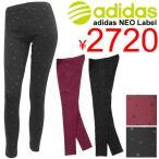レディース レギンス タイツ ロングタイツ 星柄 アディダス adidas/パンツ スパッツ ランニングウェア/MID48