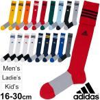 サッカー ゲームソックス メンズ レディース キッズ ジュニア アディダス adidas 3ストライプ ストッキング 靴下 大人用 子供用 16-30cm /MKJ69【取寄せ】