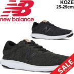 ランニングシューズ メンズ ニューバランス newbalance M KOZE コージー/男性用 D幅 細身 スニーカー ジョギング/MKOZE-A