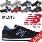 ニューバランス メンズ シューズ newbalance Limited リミテッドモデル 男性 カジュアル NB スニーカー ローカット 靴 スェード ナイロン 正規品/ML515