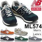 ニューバランス スニーカー NEWBALANCE ML574 メンズ レディース カジュアルシューズ 靴  ユニセックス 23.0-28.0cm  正規品 軽量 タウンユース/ML574