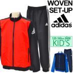 アディダス キッズウェア adidas Boys ジュニア ウーブントラックスーツ 上下セット 120-160cm 子供服 ジャケット パンツ 男の子 上下組 裏メッシュ/MLC09