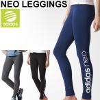 アディダス adidas neo レディース BC NEO レギンス ロングタイツ 10分丈 スパッツ 女性 スポーツウェア レギンスパンツ ジム フィットネス/MLG85