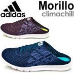 メンズ サンダル クロッグ アディダス adidas Morillo climachill モリロ クライマチル スポーツサンダル ユニセックス くつ 靴 スニーカー/Morill
