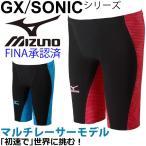 Mizuno ミズノ メンズ 水着 スイムパンツ 競泳 ハーフスパッツ FINA承認 GX-SONIC 3 MR 男性 短距離 マルチレーサーモデル レース スイムウェア/N2MB6002/