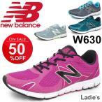 ランニングシューズ レディース ニューバランス Newbalance RUNNING W630 ジョギング マラソン B幅 トレーニング ジム 女性 靴 正規品/NB-W630