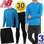 ニューバランス newbalance メンズ ランニングウェア 3点セット 長袖シャツ ショートパンツ タイツ 男性 ジョギング マラソン スポーツウェア/NBset-X