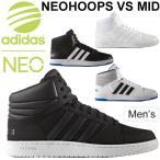 ミッドカット スニーカー メンズシューズ/アディダス adidas neo ネオフープスVSミッド 男性用  NEOHOOPS VS MID  AW4585 CG5710 CG5711 F99588/NeoHoopsMID