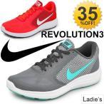 ランニングシューズ レディース ナイキ NIKE レボリューション 3 マラソン ジョギング フィットネス 女性用 スニーカー カジュアルシューズ 運動靴/nike819303