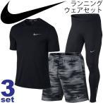 ナイキ ランニング 3点セット 上下セット NIKE Tシャツ タイツ パンツ ウェア マラソン トレーニング メンズ ジム 紳士 男性用/NIKEset-E/715481/642808/683880