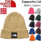 ショッピングビーニー ニットキャップ ビーニー メンズ レディース THE NORTH FACE カプッチョリッド ワッチキャップ 帽子 ニット帽 防寒具 アウトドア 正規品/NN41716