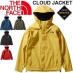 マウンテンパーカー 防水 シェルジャケット メンズ ノースフェイス THE NORTH FACE クラウドジャケット GORE-TEX ゴアテックス/アウター/NP11712