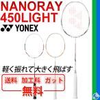 YONEX ヨネックス バドミントンラケット ナノレイ450ライト ガット無料+加工費無料/NR450LT