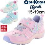 ショッピングキッズ シューズ キッズシューズ 女の子 子ども ムーンスター OSHKOSH オシュコシュ スニーカー 女児 ガールズ 15.0-19.0cm 子供靴 通園通学 運動靴 /OSK-C432