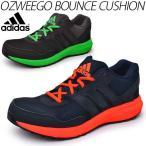 メンズ ランニング シューズ スニーカー adidas/アディダス/ [オズウィーゴ バウンス クッション]OZWEEGO/AF6238/AF6270