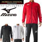 ジャージ 上下セット Mizuno ミズノ メンズ ウォームアップウェア MORELIA モレリア フットボール サッカー 男性 トレーニング スポーツ/P2MC7005-P2MD7005