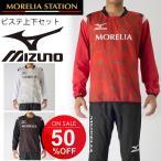ピステシャツ パンツ 上下セット ミズノ mizuno MORELIA モレリア サッカーウェア フットボール トレーニング 男性 スポーツウェア MIZUNO /P2ME7001-P2MF7001