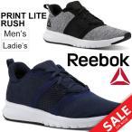 ショッピングラバーシューズ ランニングシューズ メンズ/リーボック Reebok Print Lite Rush プリントライト/ジョギング トレーニング ジム/男性用 2E相当/PrintLite