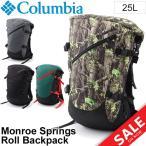 ショッピングバック バックパック リュックサック メンズ レディース/コロンビア Columbia 25L 登山 デイハイク モンロースプリングスロールバックパック 正規品/PU8031PU8105