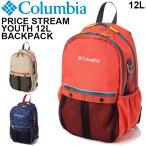 リュックサック キッズ ジュニア 男の子 女の子 子供用 コロンビア Columbia プライスストリームユース12L/PU8264