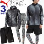 プーマ PUMA メンズ ランニングウェア 3点セット ジャケット パンツ タイツ 男性用 ランニング ジョギング トレーニング パッカブル/puma-E