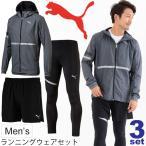 ランニング ジャケット パンツ タイツ 3点セット プーマ PUMA メンズ ランニングセット マラソン トレーニング ジム スポーツウェア 男性 /Pumaset-A