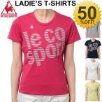 半袖 Tシャツ レディース ルコック lecoqsportif ロゴ プリントT 半袖シャツ ランニング フィットネス ジム スポーツ ウェア 女性 QB016271/QB-016271