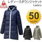 ショッピングアウター ダウンジャケット レディース ルコック le coq sportif 女性用 アウター 防寒着 保温 蓄熱 暖かい 寒さ対策 はっ水 フード付き ダウンコート QB585453/QB-585453